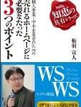 無料で読めるビジネス本8タイトル