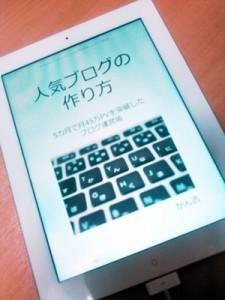 KindleをiPadで読むと