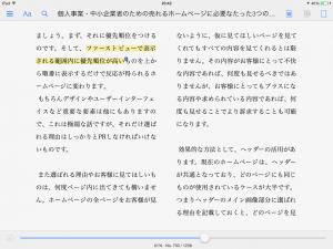 初心者による初心者のための書評を書くならKindle版がおすすめな理由入門