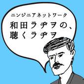 和田ラジヲ