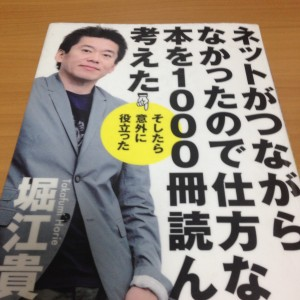 堀江貴文|ネットがつながらなかったので仕方なく本を1000冊読んで考えた