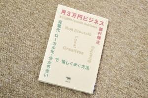 藤村靖之さんの「月3万円ビジネス」を読んで学んだこと