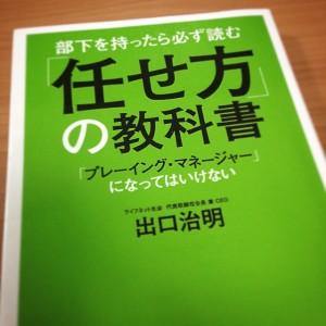 【書評】「任せ方の教科書」(出口 治明著)を読んで