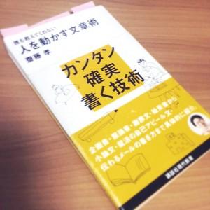 文章作成に役立つ本