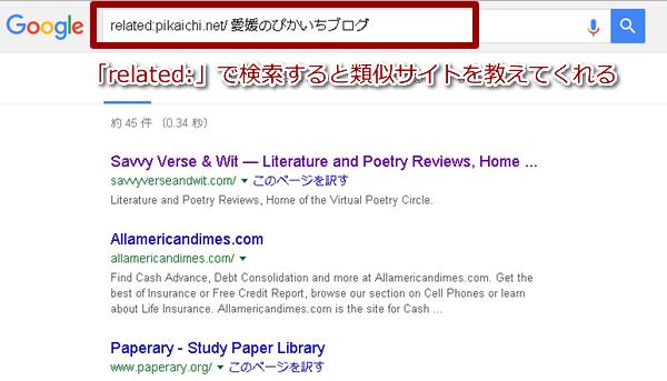 Googleで類似ページを押した結果