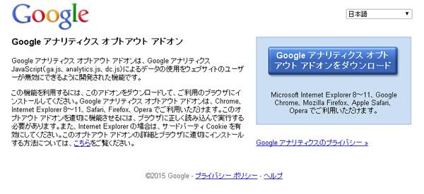 Google アナリティクス オプトアウト アドオンの画面