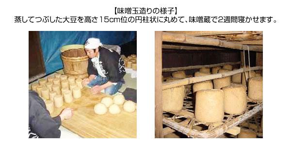 味噌玉造りの様子
