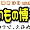 愛媛すごいもの博2015ロゴ