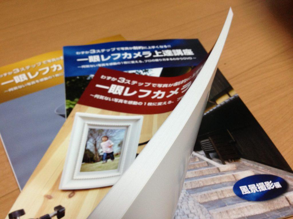 高崎勉の一眼レフカメラ上達講座のテキストについて