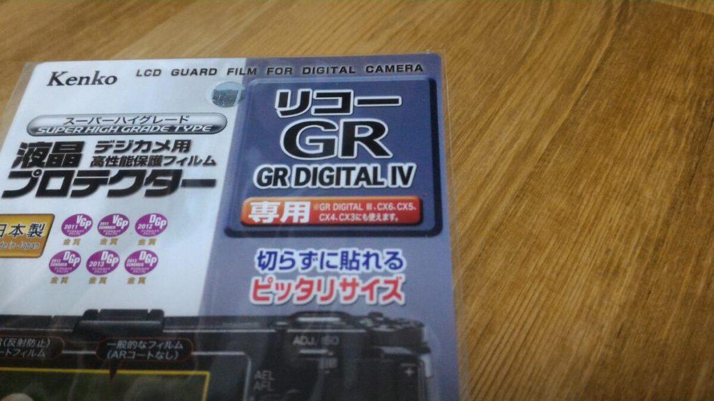 液晶プロテクター(GR DIGITAL4)