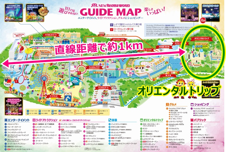 園内の案内図