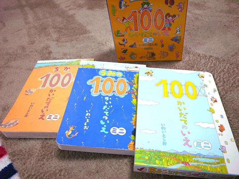 「100かいだてのいえ」シリーズ。