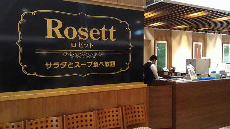 いよてつ高島屋8Fレストラン「ロゼット」