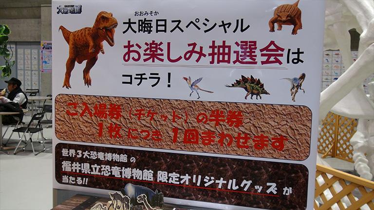 えひめ大恐竜博12