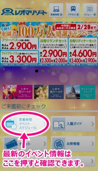 レオマワールドホームページのスマートフォン版