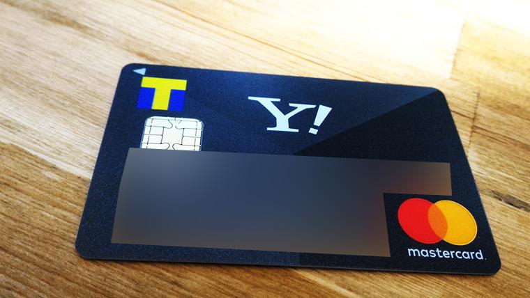 ヤフーのクレジットカード