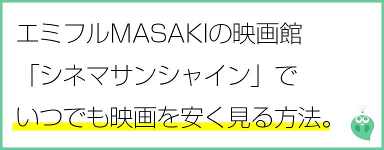 エミフルMASAKIの映画館「シネマサンシャイン」で映画を安く見る方法