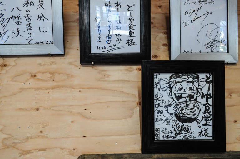 どーや食堂の中にある有名人のサイン