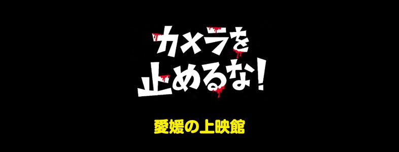 『カメラを止めるな!』愛媛の上映館まとめ