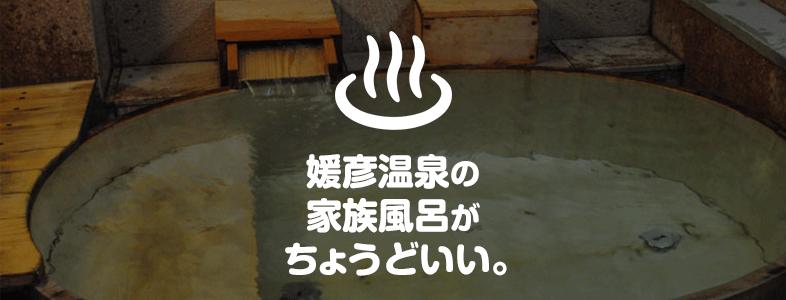 媛彦温泉の家族風呂が最高!料金を安くするクーポンはコレ!