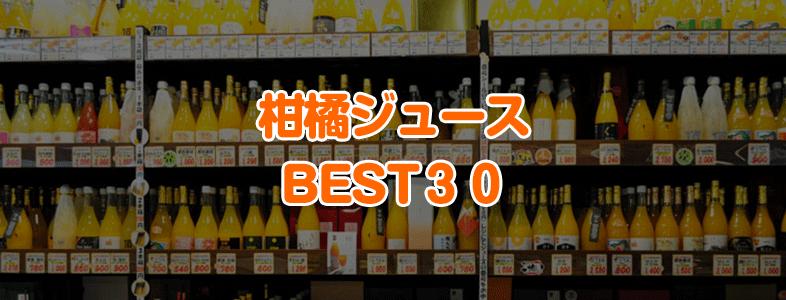 愛媛・柑橘ジュースランキングBEST30!100種類以上を扱う産直での売上ベース