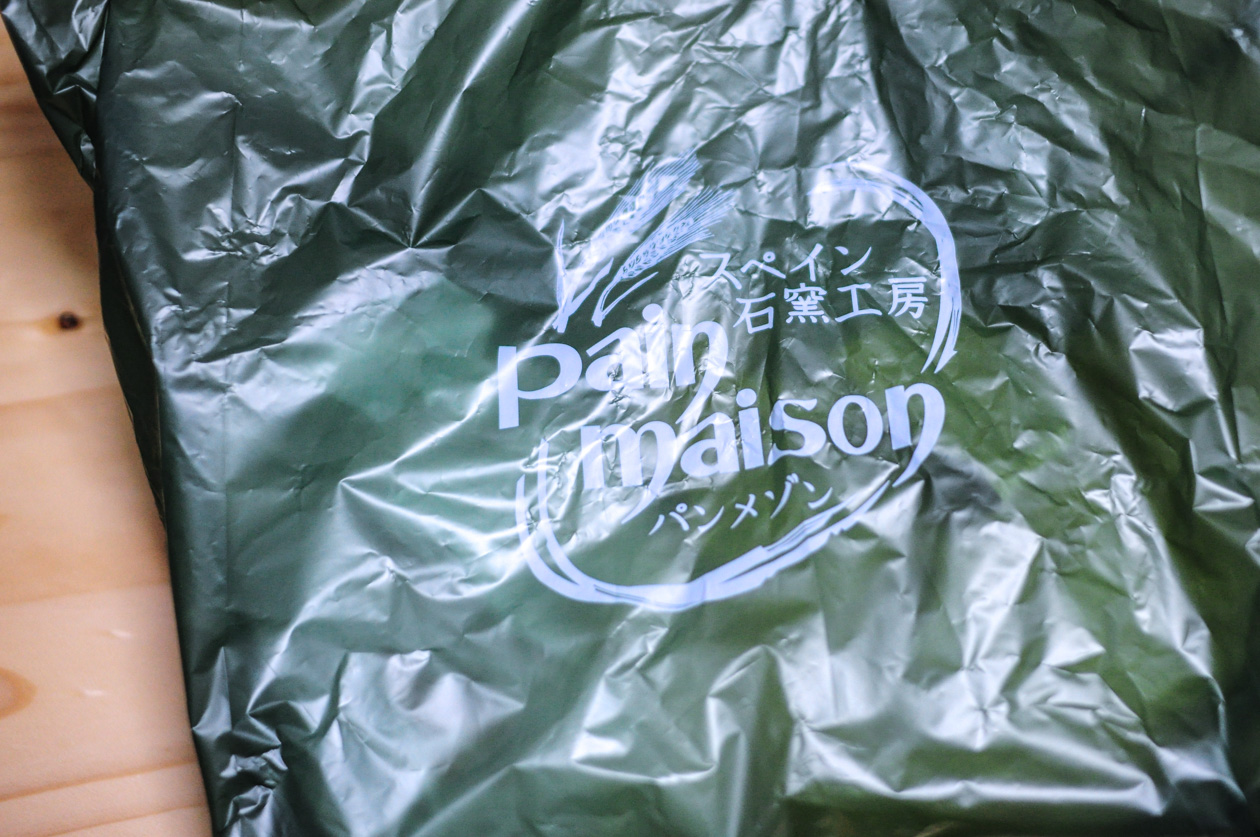 パンメゾンの袋