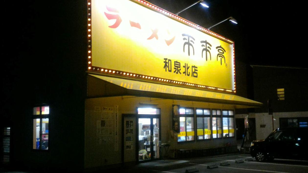 【松山市のラーメン】来来亭は無料で食べられるアレが美味しい!【夜営業】