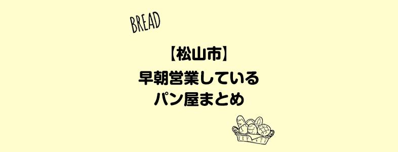 【松山市のパン屋】早朝営業(5時・6時・7時)しているお店まとめ