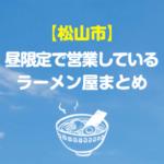 【松山のラーメン屋】昼限定で営業しているお店11選!ランチにおすすめ
