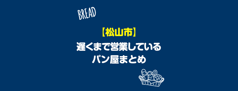【松山市のパン屋】仕事帰りOK!遅くまで営業しているパン屋まとめ