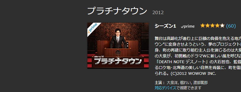 大泉洋「プラチナタウン」をamazonプライムビデオで見た感想。5話完結でおすすめ