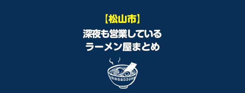 【松山市のラーメン】深夜まで営業お店47選!飲み会の後の〆はコレ