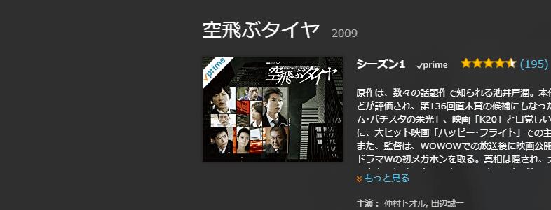 仲村トオル「空飛ぶタイヤ」をamazonプライムビデオで見た感想。5話完結でおすすめ