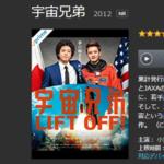 「宇宙兄弟」をamazonプライムビデオで見た感想とオススメ映画3本
